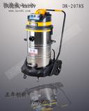 洁宝吸尘器DR-2078S