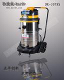 洁宝吸尘器DR-3078S